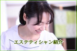 エステティシャン紹介